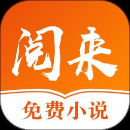 阅来小说手机版v1.1.3 安卓版