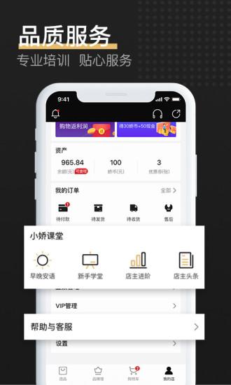 娇兰佳人商城app