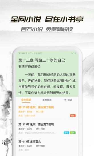 小书亭破解版2019 v1.35.3.570 安卓最新版