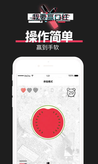 我要赢口红手机版 v1.07 安卓版