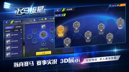 飞马流星游戏 v1 安卓版