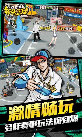 街头篮球手游巨人版 v2.9.0.7 安卓版