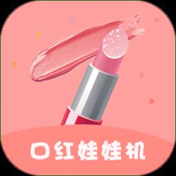 口红娃娃机手机游戏 v2.0.0 安卓版