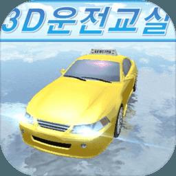 3d开车教室中文破解版v17.5