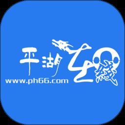 平湖在线app
