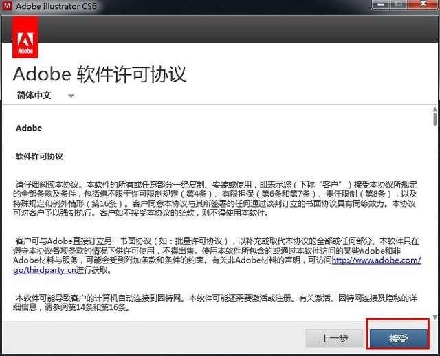 aics6中文版