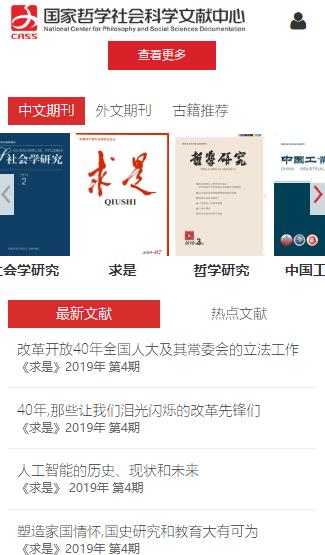 国家哲学社会科学网 v1.3.1 安卓版