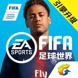fifa足球世界�荣�破解版v6.