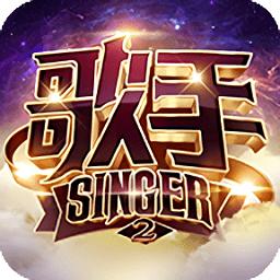 歌手2手游v1.1.3 安卓版