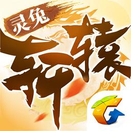轩辕传奇破解版v1.0.769.8 安卓版
