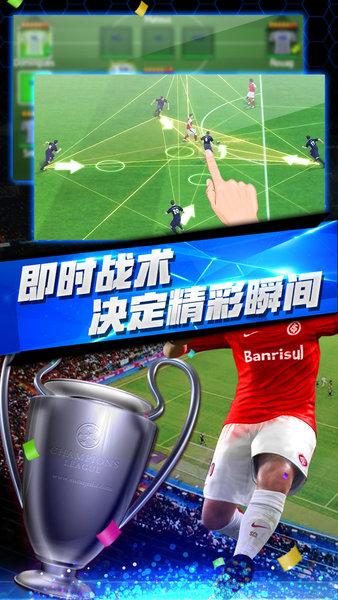 梦幻冠军足球2018无限金币版 v1.20.9 安卓版