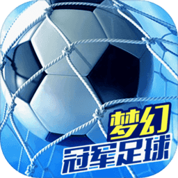 梦幻冠军足球2018无限金币版