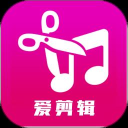 爱剪辑视频编辑器appv6.5 安卓版