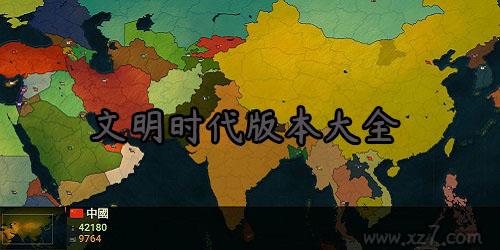 文明�r代