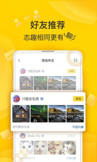 狐友app最新版