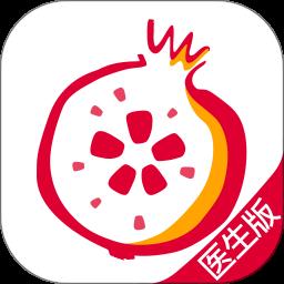 石榴云医app