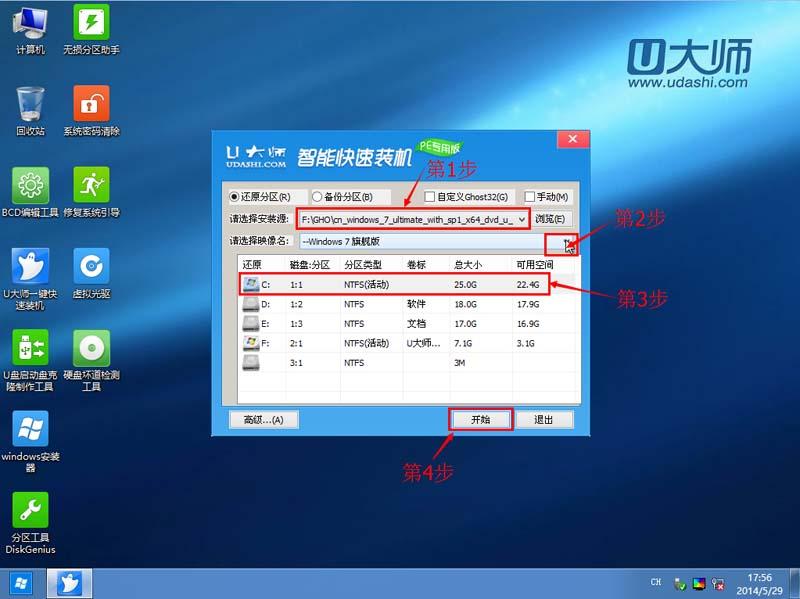 u大�� win10版 v4.5.25.1 ��I版