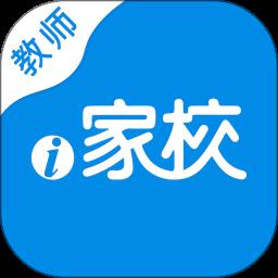 i家校教��版 v1.9.2 安卓版