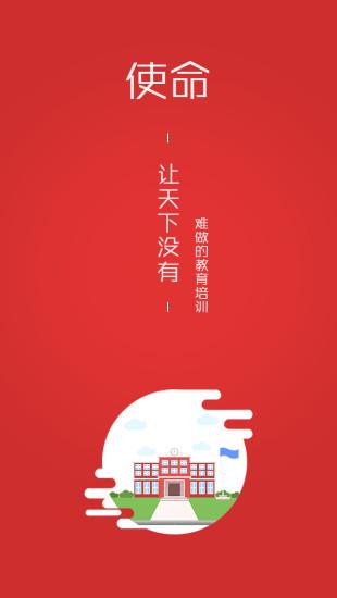 三陶教育手机版 v6.2 安卓版