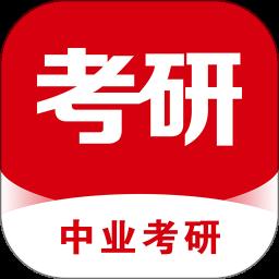 中�I考研�件v2.5.2 安卓版