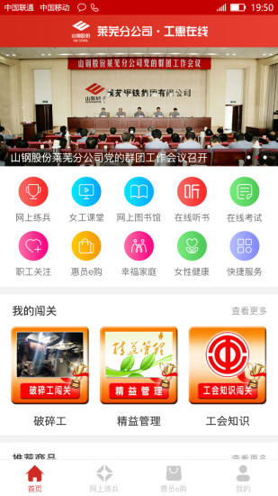 工惠在线app职工版 v1.3.1 安卓版