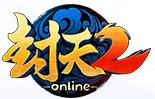 封天2电脑版网游v20190522 官方版