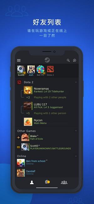 steam chat手机版 v0.9 安卓中文版