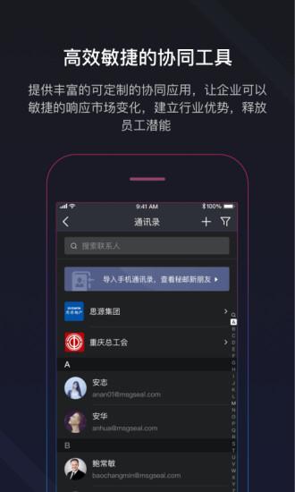 秘邮app v2.1.0 安卓版