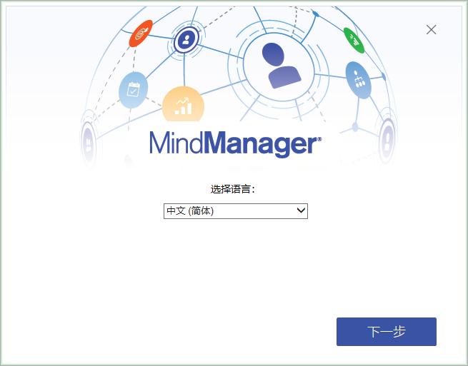 mindmanager2019最新版 官方版