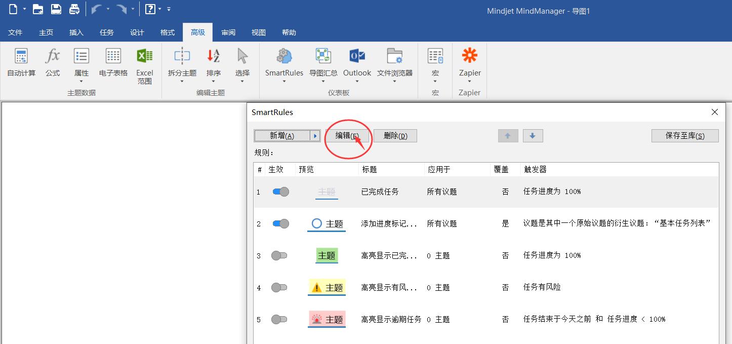 mindmanager2019中文版
