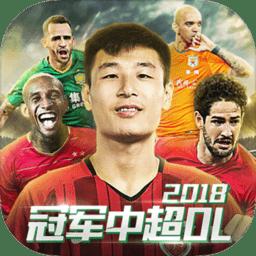 冠军中国足球协会超级联赛ol小米游戏v2.1.0