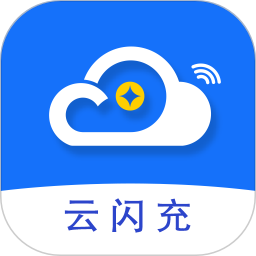 云闪充app