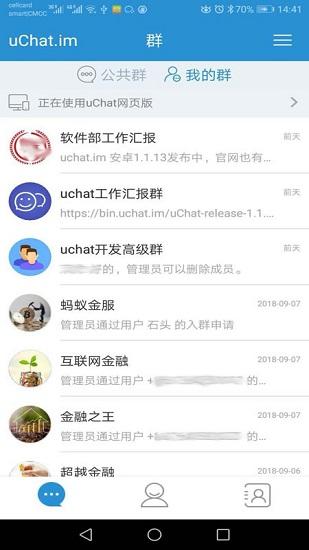 uchat.im手机版 v1.2.07 安卓版