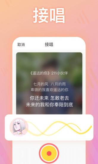 耳觅app v1.5.2 安卓版