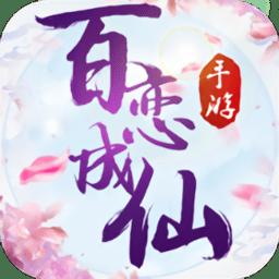 百恋成仙官方版 v1.0.0 安卓版