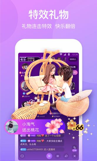 花音app v1.0.0.24 安卓版