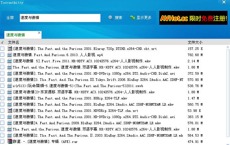 torrentkitty中文破解版 最新版