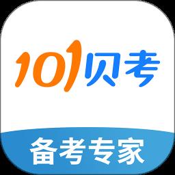 101�考app