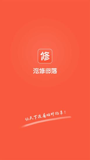 汽修部落app v3.1.65 安卓版