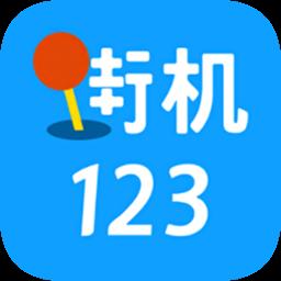 街机123游戏盒破解版 v7.0.13.0.0 安卓vip版