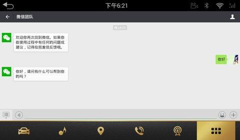 微信车机版apk v7.0.5 安卓版