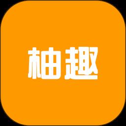 柚趣教育appv2.0.4 安卓版