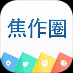 焦作圈app