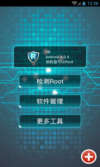 一键root大师加强版app v2.9.1 安卓版
