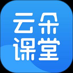 云朵课堂软件v2.8.0 安卓版