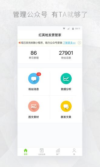 微信公众号助手官方版 v7.7.1 安卓版