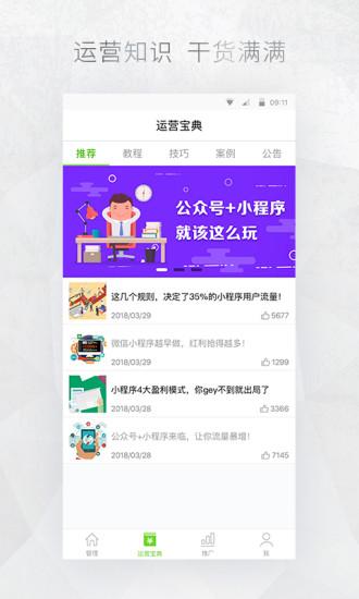 公众号助手app