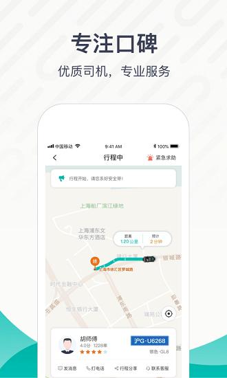 享道出行app
