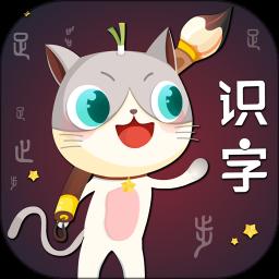 葱喵儿识字软件v3.81.0 安卓