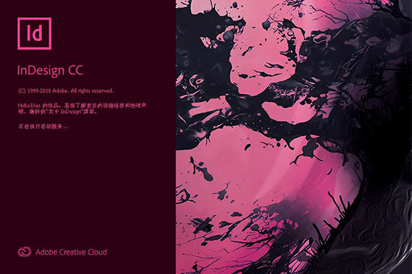 indesign cc2019最新破解版